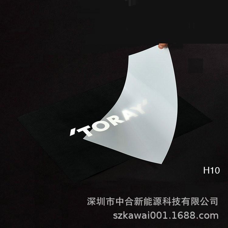 TORAY 东丽  LUMIRROR 露米勒 H10 乳黄色 绝缘 柔性印刷电路 标准级PET