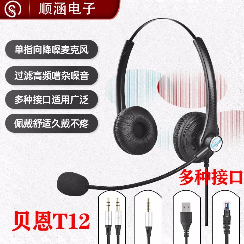 贝恩T12电话客服专用降噪耳麦单双耳话务员头戴式座机电销耳机