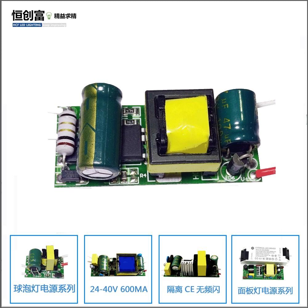 隔离电源 球泡灯电源6-10W led恒流驱动电源 led驱动器3W 600MA