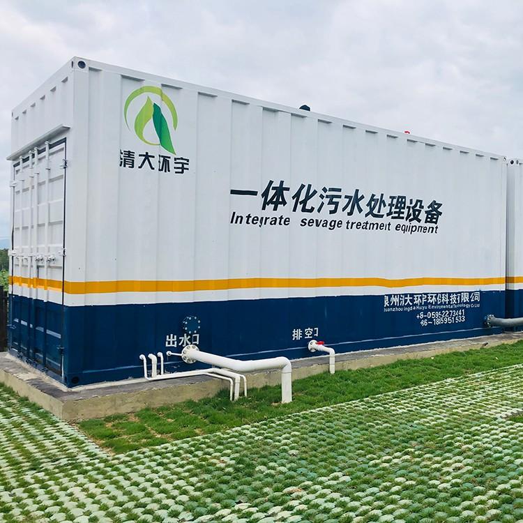 一体化污水处理设备福建厂家直销生活污水处理QDHY-SHWS08成套解决方案 清大环宇