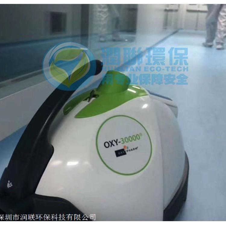 欧菲姆OXY-30000安全实验室终末端消毒 验证完善