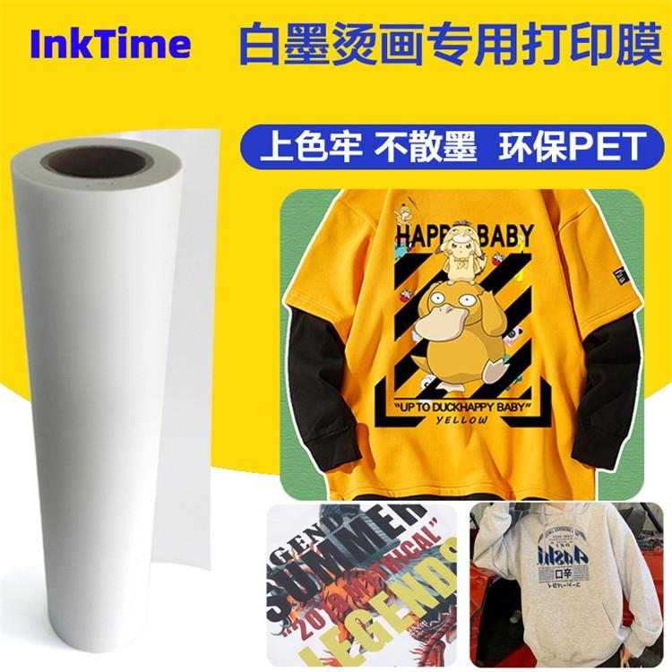 单面白墨烫画打印膜 T恤印花白彩数码柯式 离型热撕热转印打印膜