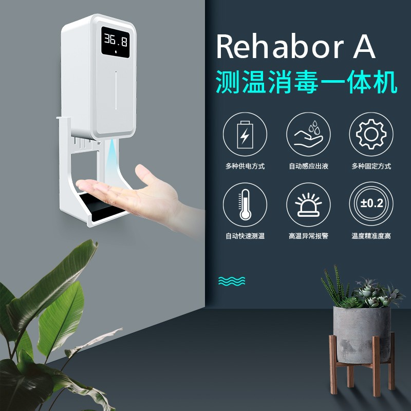 现货供应  自动感应红外测温消毒一体机免洗手皂液器 厂家直销