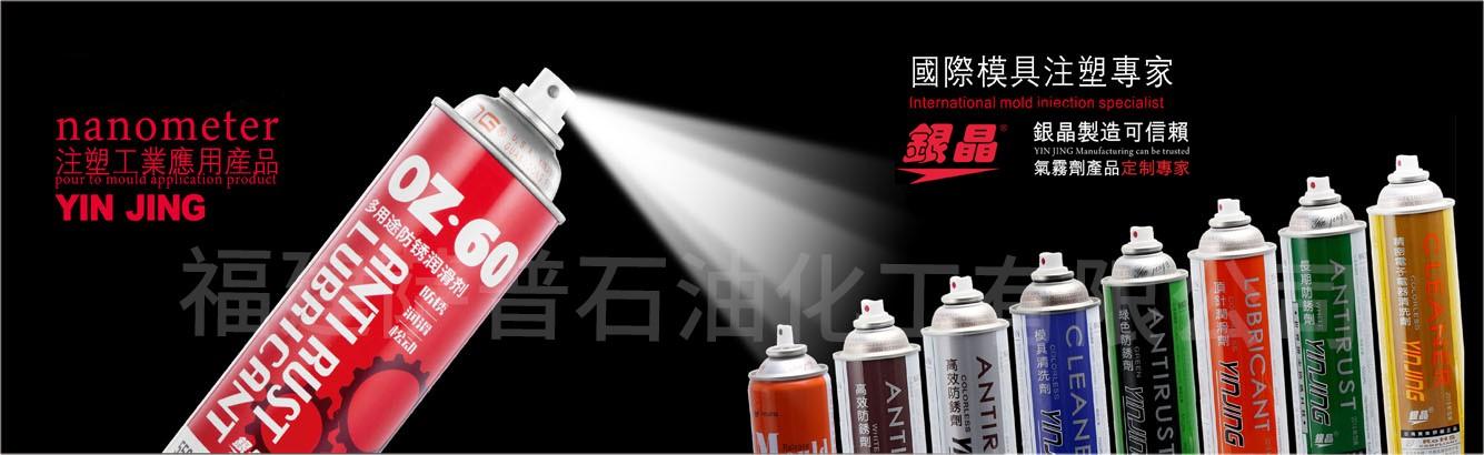 (提供样品 包邮)正品银晶多用途防锈润滑剂 防锈润滑油 松动剂  喷雾式防锈油OZ-60