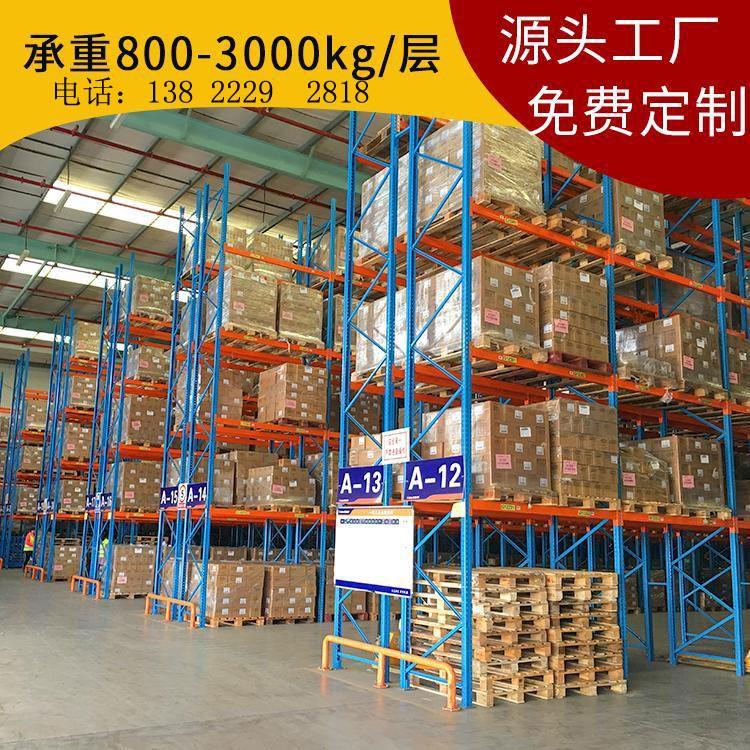 仓储重型货架价格-物资仓库货架厂-重型仓储货架批发