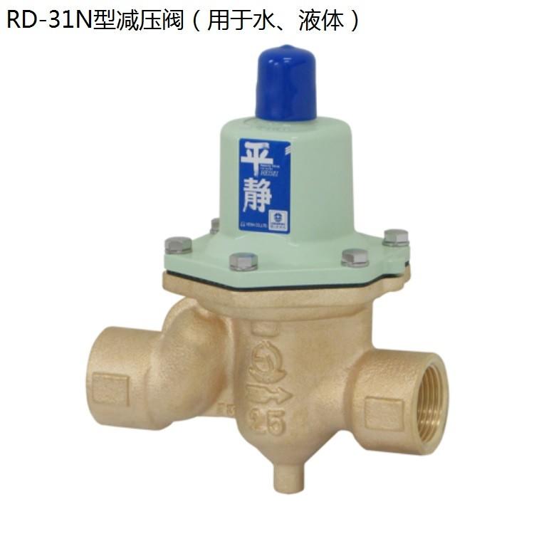 日本阀天VENN液体减压阀 RD31FN青铜水用减压阀 平静流动式减压阀