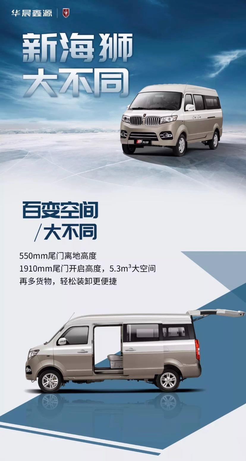 广州车车邦新能源 新海狮X30LEV 七座客货两用中面面包车