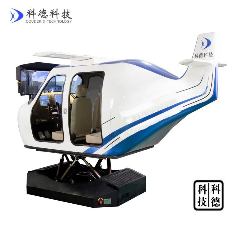 飞行模拟器 福建直销 塞斯纳172动感飞行模拟器 动感飞行模拟器