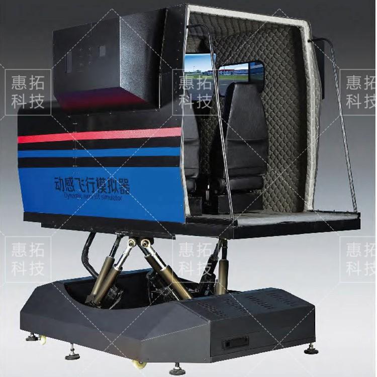 飞行模拟器 福建直销 塞斯纳172动感飞行模拟器 动感飞行模拟器 塞斯纳172黑色