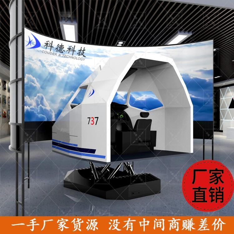 737飞行模拟器 飞行模拟器 动感飞行模拟器 体验馆飞行模拟器