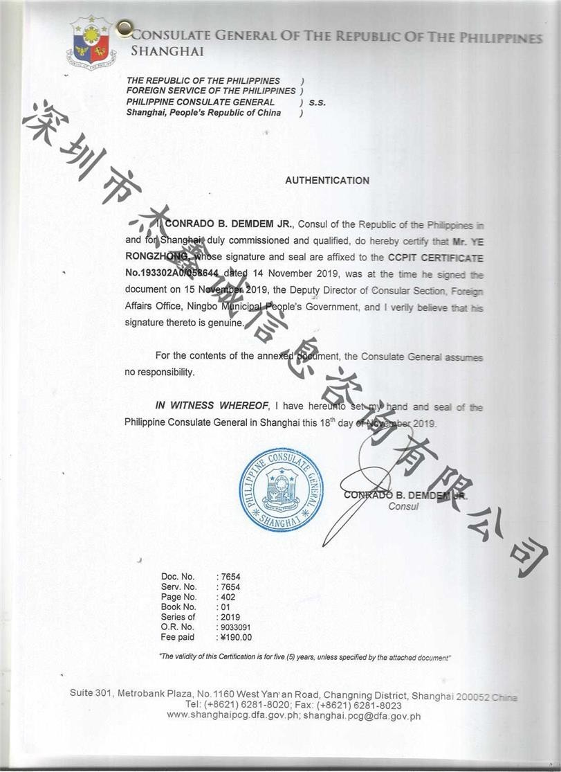 驻华菲律宾使馆认证 加签