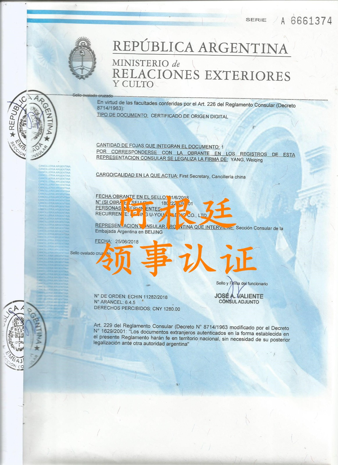阿根廷大使馆认证