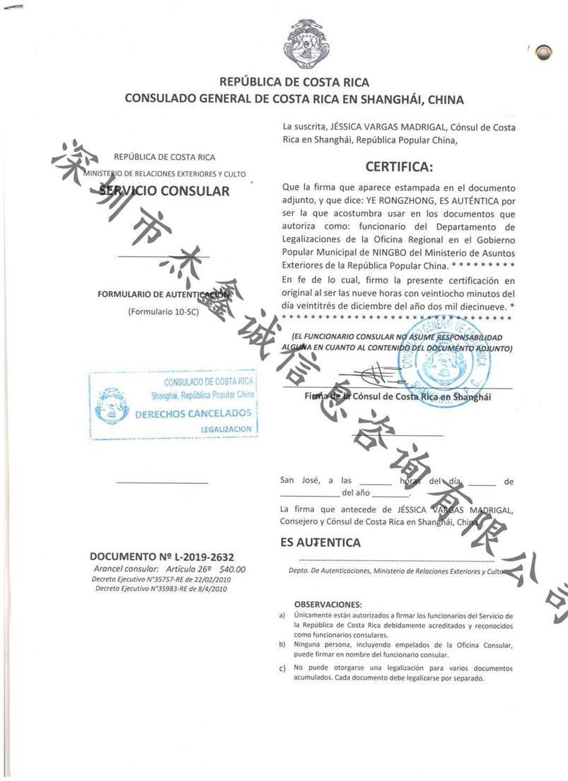 哥斯达黎加领事馆认证 哥斯达黎加领事加签