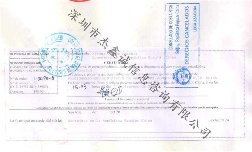 哥斯达黎加大使馆认证