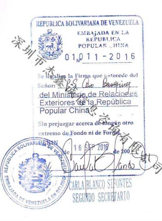 委内瑞拉领事加签 双认证