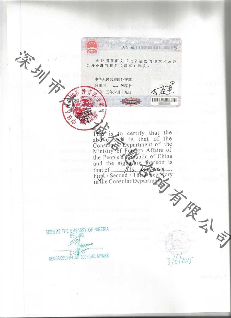 尼日利亚领事认证 签章 加签 盖章