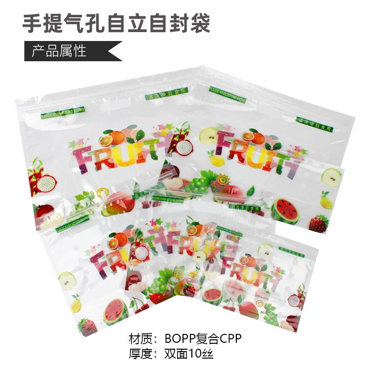 200701水果袋描述_02