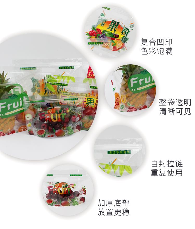 200701水果袋描述_07