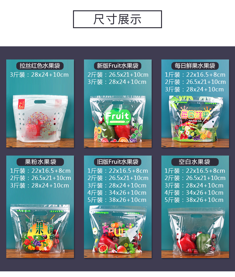 200701水果袋描述_08
