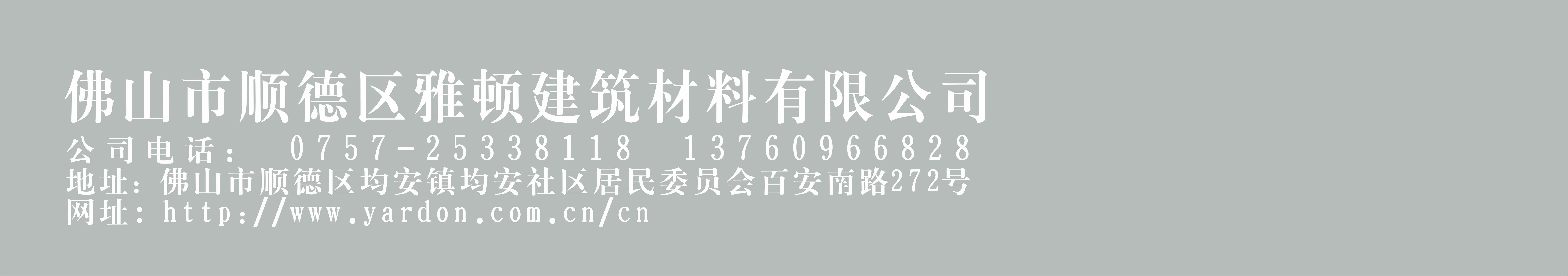 公司地址-1