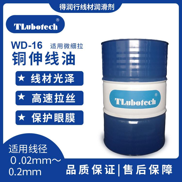 得润行WD16电子线微细拉丝液水性铜线微丝拉丝拉拔液细铜线水溶性拉丝液厂家直销