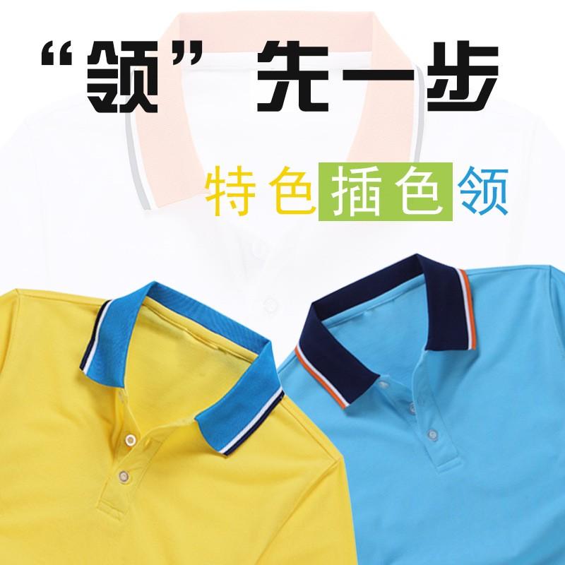 短袖polo衫定制 工作服文化衫团体服定制可印字印logo 现货供应