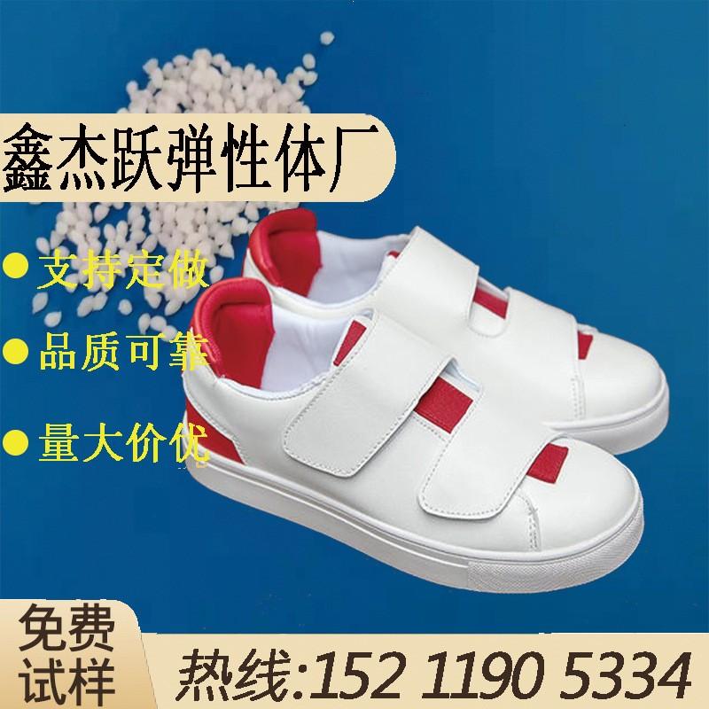 TPR粘皮革料 防龟裂耐折鞋底附着力强 工厂供应TPR白色粘皮革料