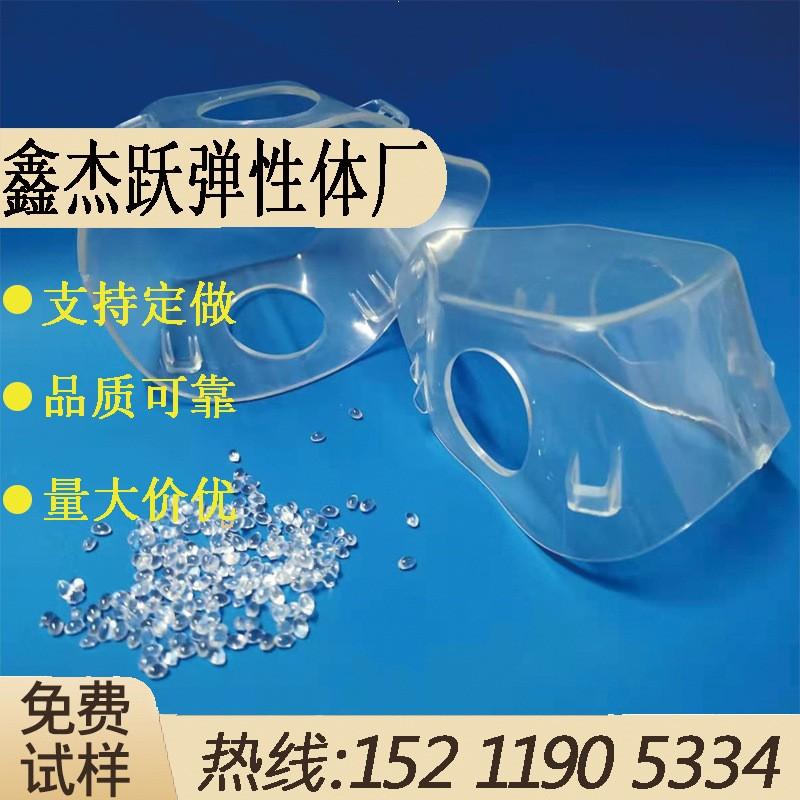 TPR高透明料80A注塑级透明半透颗粒工厂供应高透明TPR鞋材包胶料