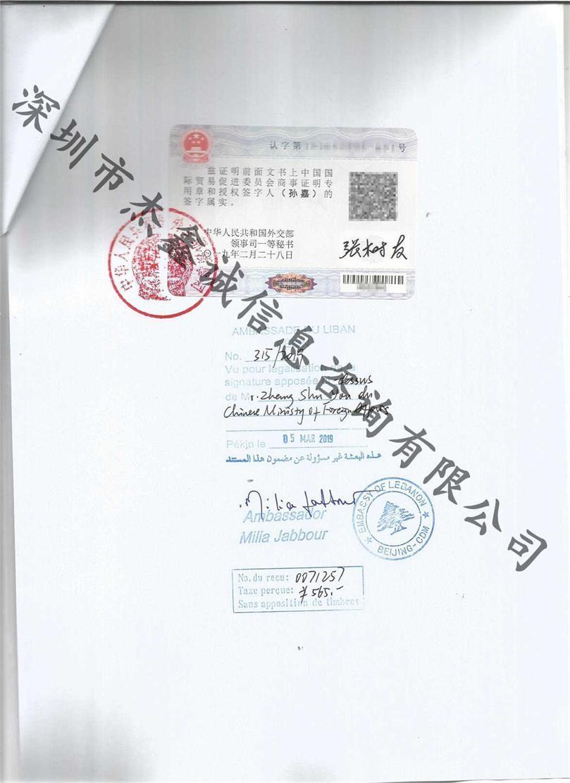 卫生许可证黎巴嫩使馆加签