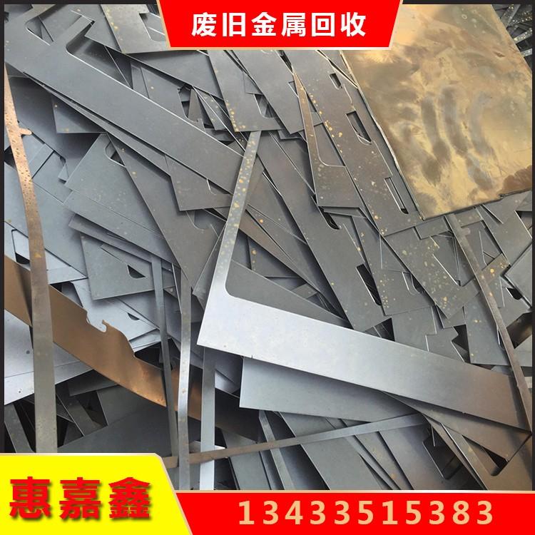 厂家供应滚剪料 废钢回收 钢边边角料 废铁下脚料花料 冲压废料