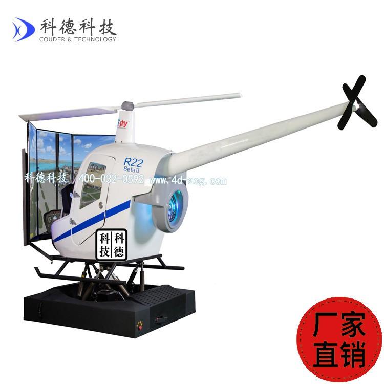 R22直升机飞行模拟器 飞机飞行体验