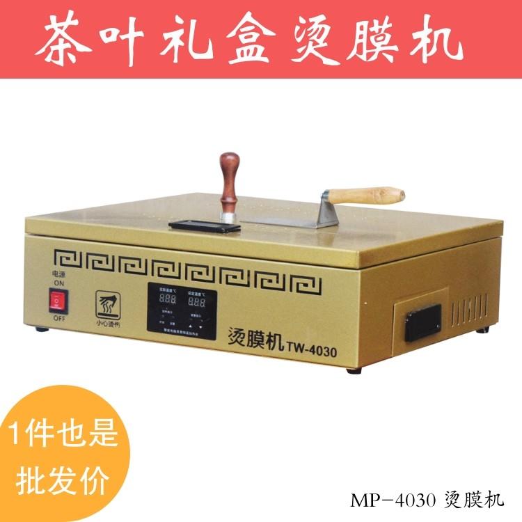 烫膜机 茶叶礼盒烫膜机 TW-4030茶叶化妆品礼盒塑封机 新款带遥控器金色烫膜机