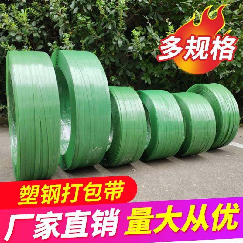 全自动机用打包带 pet塑钢打包带 绿色打包带生产厂家批发