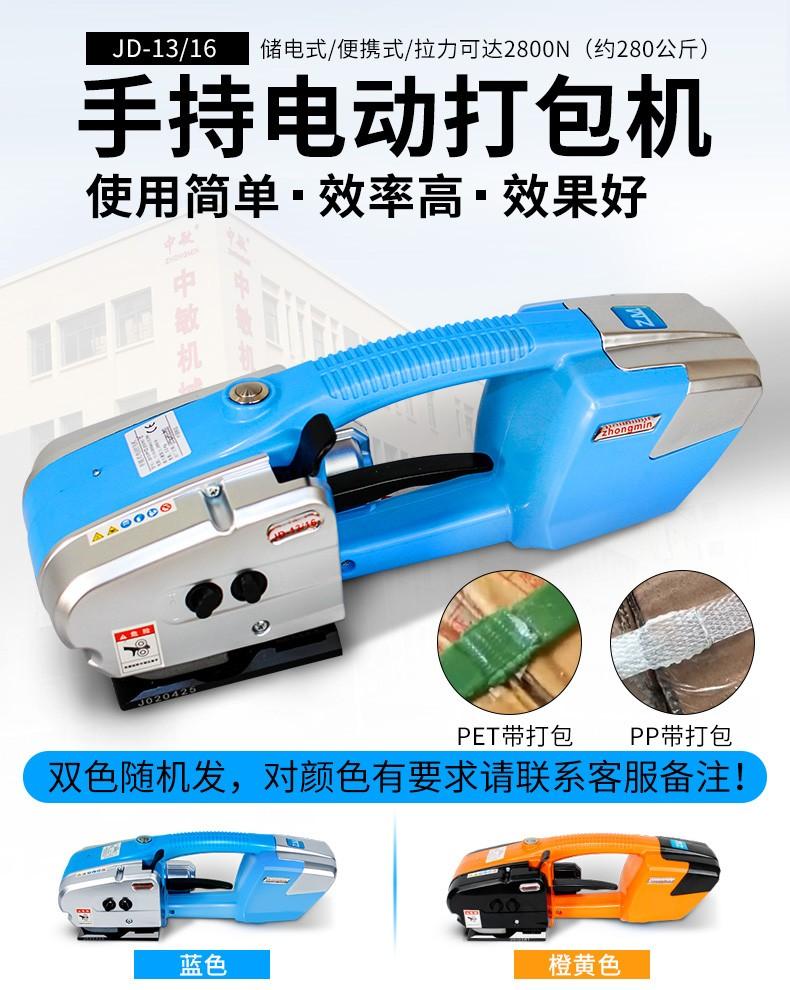 电动手持打包机 塑钢电动打包机 厂家供应手持捆扎机