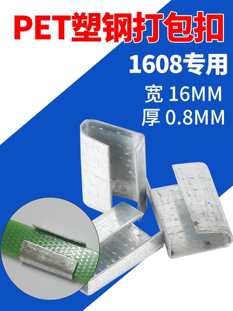 pet塑钢打包扣1608专用 铁皮镀锌塑钢打包扣 包装打包扣