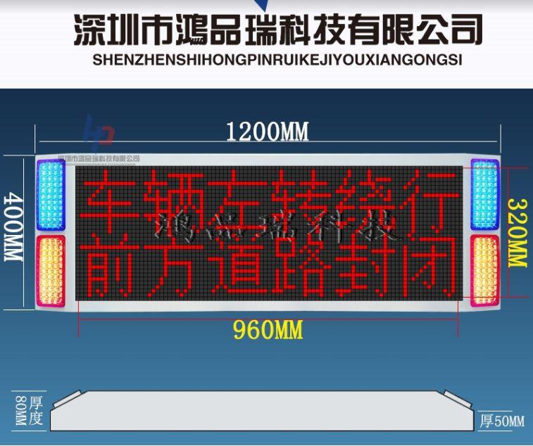 LED车载显示屏工程路政汽车顶灯户外高亮警示爆闪后窗电子屏双面
