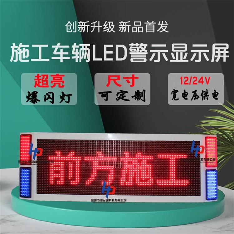 车载led显示屏24V工程车警示屏高速施工诱导屏12V交通指示电子屏
