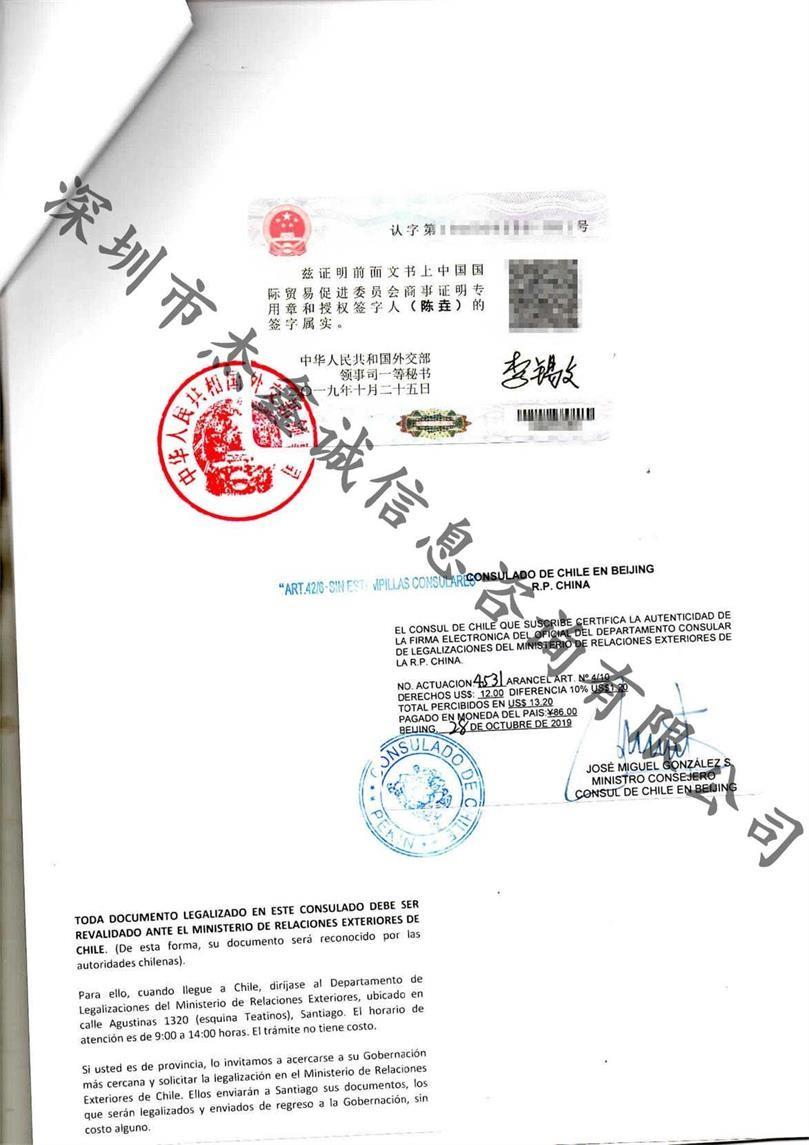智利领事馆认证 智利领事馆加签