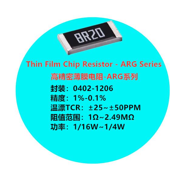 0603 0.5% 820K 25PPM ARG03DTC8203 高精密低温漂电阻 薄膜电阻器