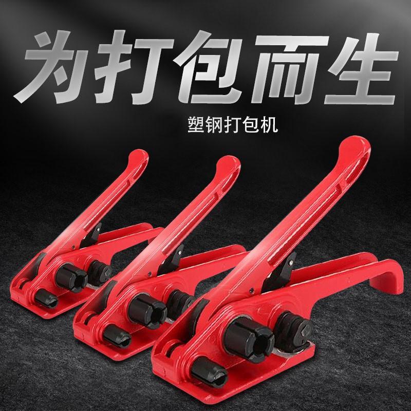 厂家供应打包工具 塑钢拉紧器 气动手动便携打包机