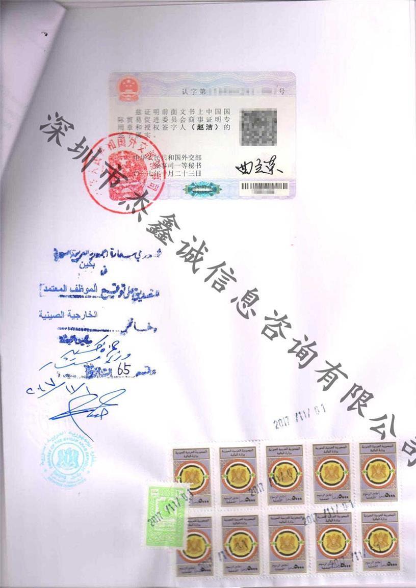 商标证书叙利亚使馆认证