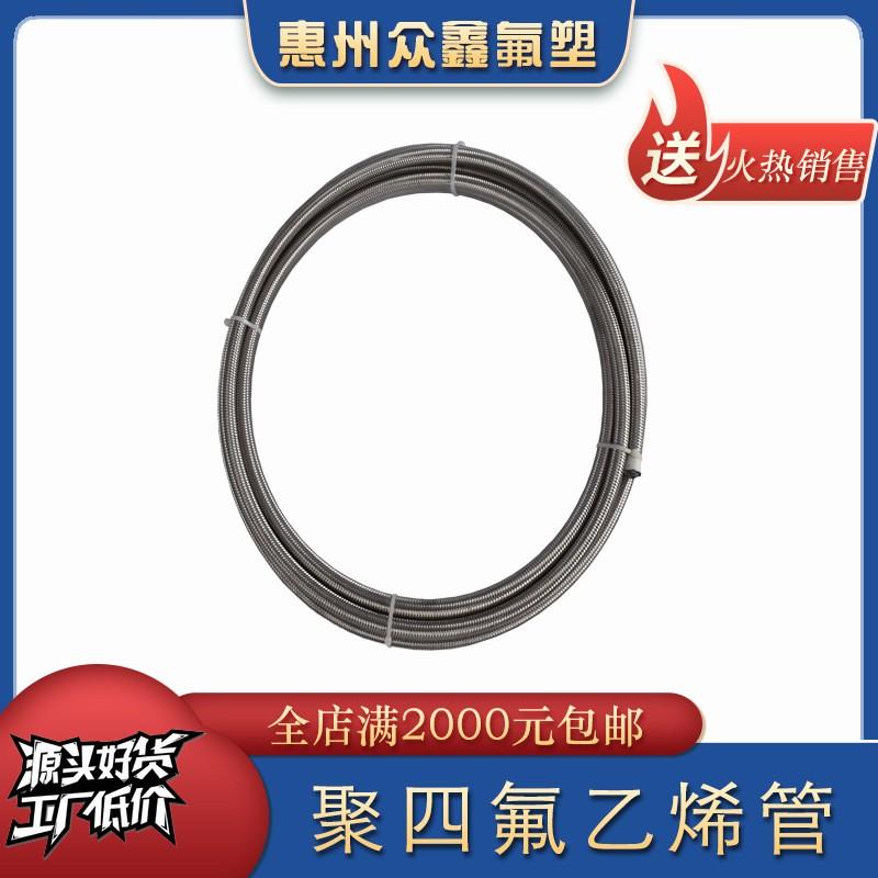 聚四氟乙烯管 Ptfe防腐蚀绝缘耐温耐用铁氟龙四氟管 国产不锈钢编织直管