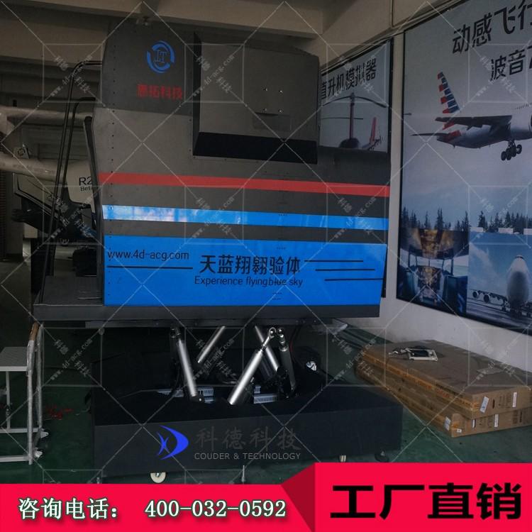 飞行模拟器驾驶舱 专业版体验版 软硬件可定制 塞斯纳172黑色模拟器