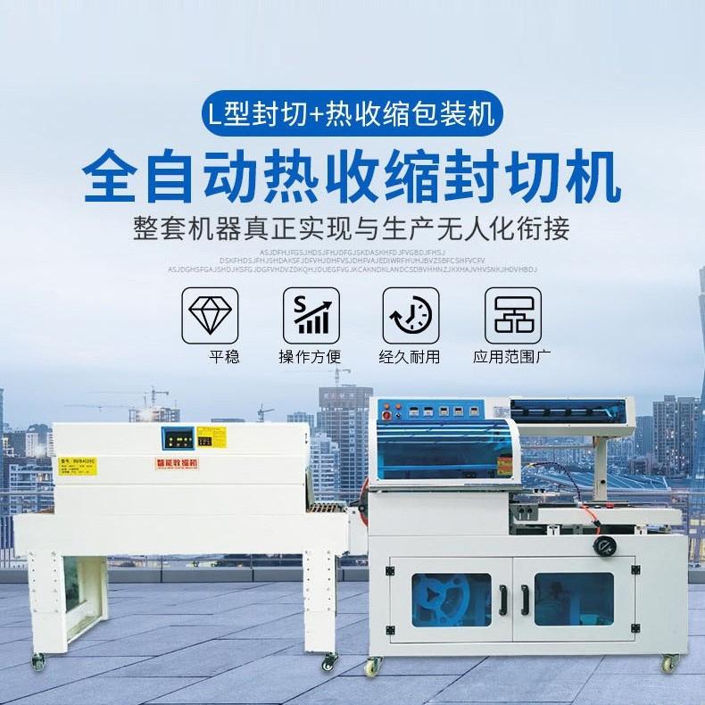 全自动L型封切机 收缩膜包装机 塑封机 热缩膜套袋机包装机