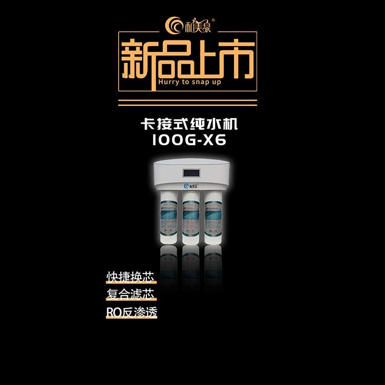 厦门专业招商卡接式纯水机100G-X6 复合滤芯纯水机