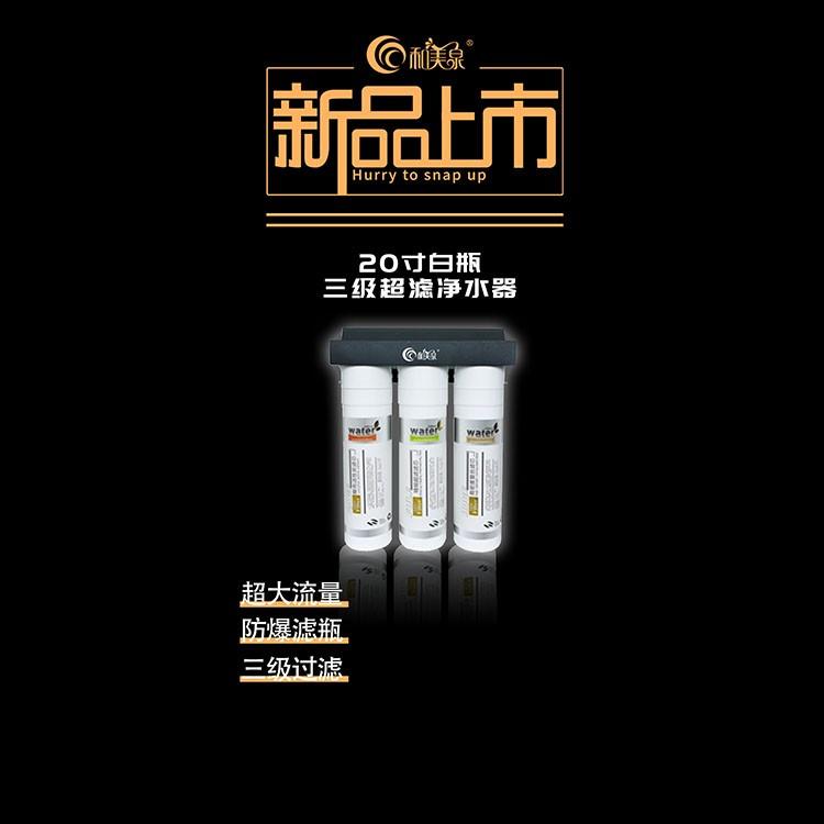 超大流量20寸白瓶三级超滤净水器厦门品牌供应商 净水器招商加盟