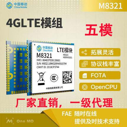 M8321五模  LTE  4G无线模块