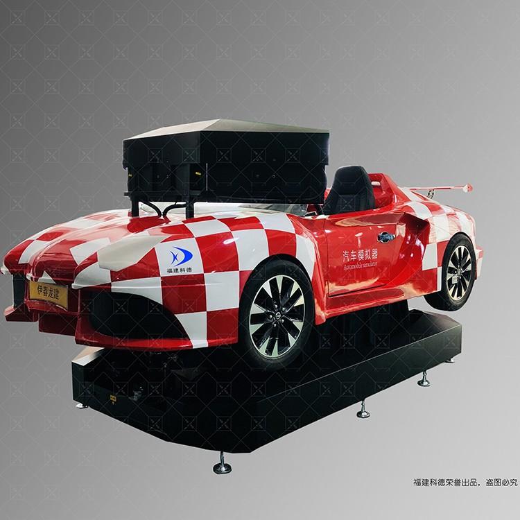 展馆科技馆驾驶模拟器 教学设备汽车驾驶模拟器
