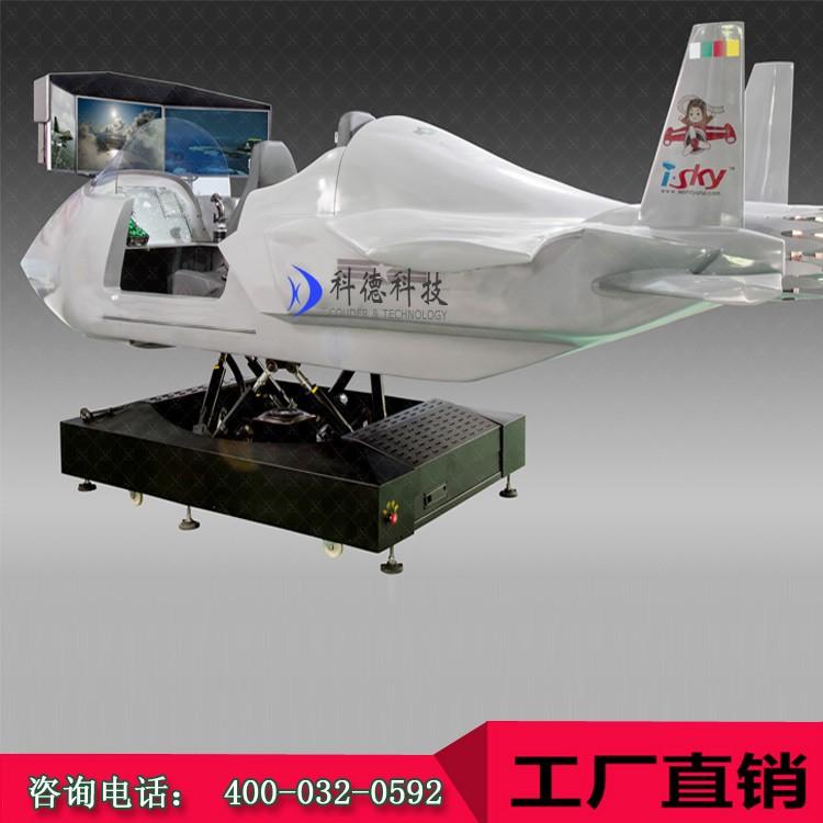 战斗机模拟器 飞机驾驶模拟器