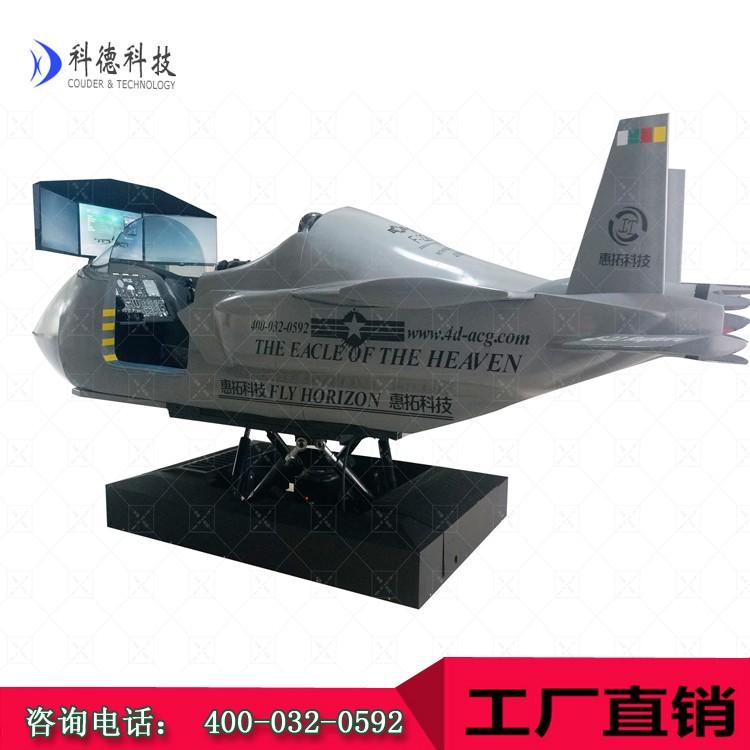 战斗机模拟器 厂家直销